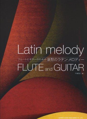 フルートとギターのための哀愁のラテン・メロディー