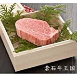 最高級黒毛和牛 倉石牛 ヒレステーキ 200g/A5