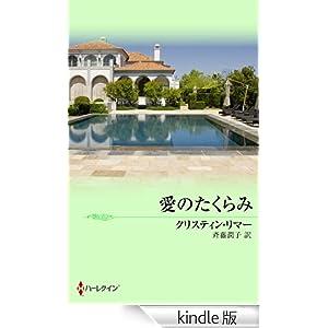 Amazon.co.jp: <b>愛</b>の<b>たくらみ</b> ハーレクイン・プレゼンツ作家シリーズ <b>...</b>
