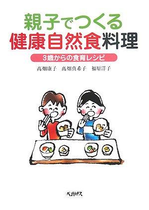 親子でつくる健康自然食料理—3歳からの食育レシピ