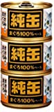 純缶 ささみ入りまぐろ 160g*3P