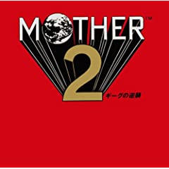 MOTHER2 �M�[�O�̋t�P