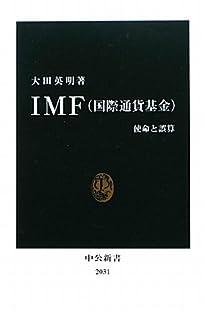 IMF(国際通貨基金) - 使命と誤算 (中公新書)