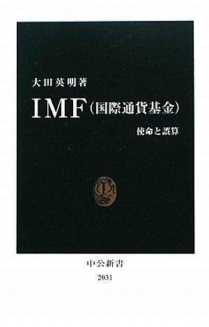 IMF(国際通貨基金) - 使命と誤算