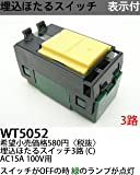 Panasonic コスモシリーズワイド21 埋込ほたるスイッチC(3路)100V用 WT5052
