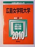広島女学院大学 [2010年版 大学入試シリーズ] (大学入試シリーズ 495)