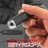 ホーリック USBマイクロスコープ ガンメタリック HUSB-759CABK