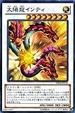 遊戯王カード 【太陽龍インティ】 DE04-JP110-R ≪デュエリストエディション4 収録カード≫