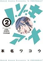 ノ・ゾ・キ・ア・ナ フルカラー 2 (ビッグコミックススペシャル)
