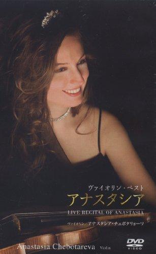 ヴァイオリン・ベスト アナスタシア(LIVE RECITAL OF ANASTASIA) [DVD]