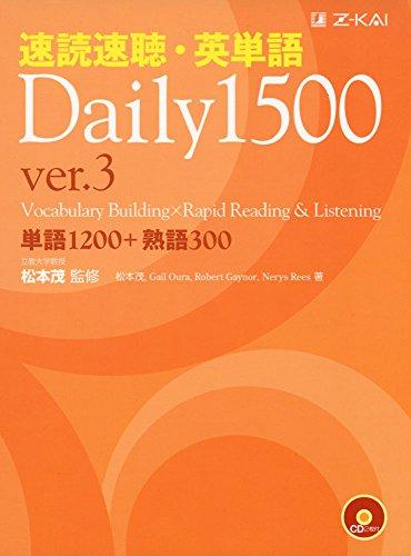 速読速聴・英単語 Daily1500 ver.3 (速読速聴・英単語シリーズ)