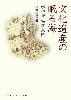 文化遺産の眠る海: 水中考古学入門 (DOJIN選書)
