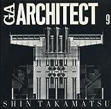 GAアーキテクト (09) 高松伸―世界の建築家 (GA ARCHITECT Shin Takamatsu)