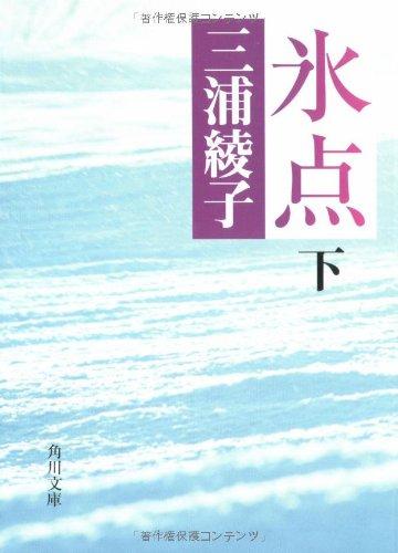 氷点 (下)