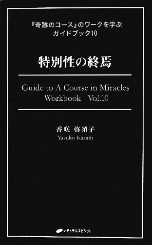 特別性の終焉 (『奇跡のコース』のワークを学ぶガイドブック10)