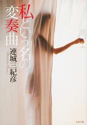 私という名の変奏曲 (文春文庫)