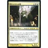 マジック:ザ・ギャザリング 【聖トラフトの霊/Geist of Saint Traft】【神話レア】 ISD-213-SR ≪イニストラード収録≫