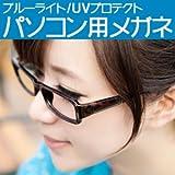 Candy PCメガネ ブルーライトカット&UVカット紫外線対策レンズ 【6】艶消黒色