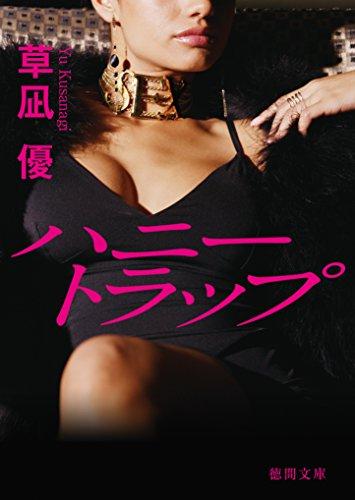ハニートラップ (徳間文庫)