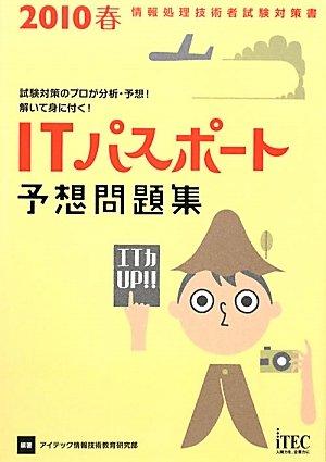 ITパスポート予想問題集〈2010春〉 (情報処理技術者試験対策書)