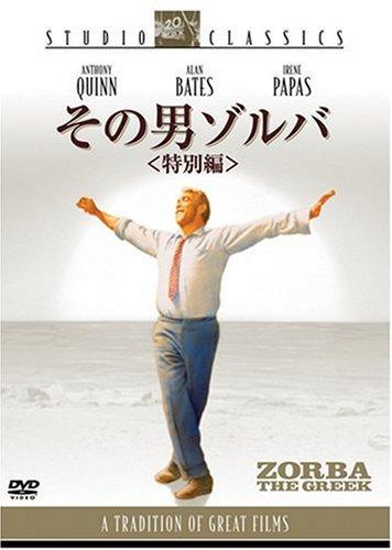 その男ゾルバ 〈特別編〉 スタジオ・クラシック・シリーズ [DVD]