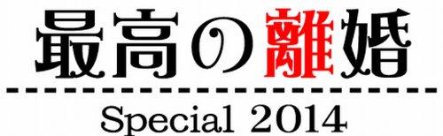 最高の離婚 Special 2014 [Blu-ray]
