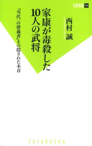 家康が毒殺した10人の武将 (双葉新書)