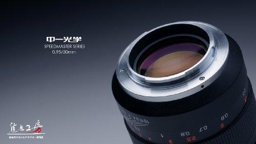 【予約受付中】中一光学 SPEEDMASTER 50mm F0.95 ソニーα.Eマウント フルサイズ対応 0.95/50mm