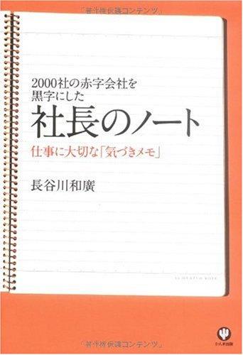 2000社の赤字会社を黒字にした社長のノート