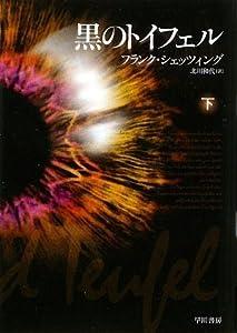 黒のトイフェル 下 (ハヤカワ文庫 NV シ 25-5)