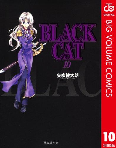 BLACK CAT 10 (ジャンプコミックスDIGITAL)