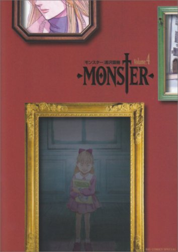 MONSTER完全版 volume.4 (ビッグコミックススペシャル)