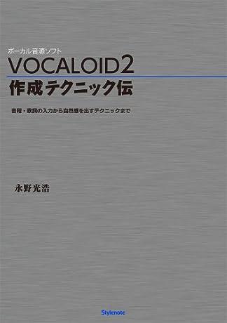 VOCALOID2 作成テクニック伝 ~音程・歌詞の入力から自然感を出すテクニックまで~