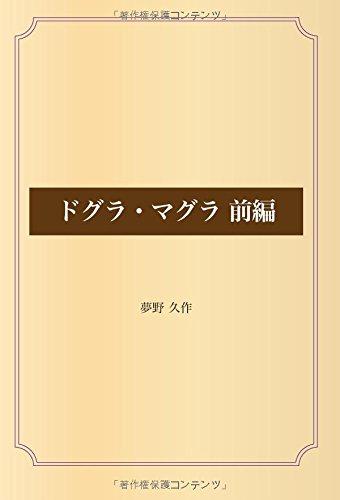 ドグラ・マグラ 前編