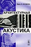img - for Architectural Acoustics izd.3 / Arkhitekturnaya akustika izd.3 book / textbook / text book