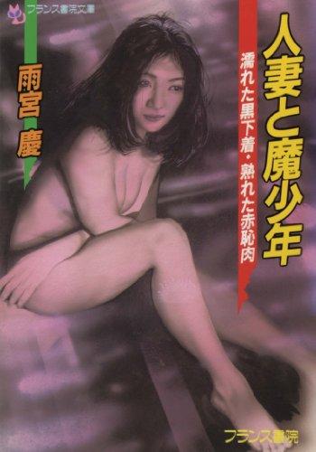 [雨宮慶] 人妻と魔少年―濡れた黒下着・熟れた赤恥肉