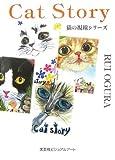 Cat Story―猫の視線シリーズ