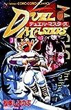 デュエル・マスターズ (3) (てんとう虫コミックス―てんとう虫コロコロコミックス)