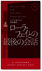 ローラ・フェイとの最後の会話 (ハヤカワ・ミステリ 1852)