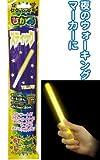 ルミカライト 光るスティック イエロー サイリウム