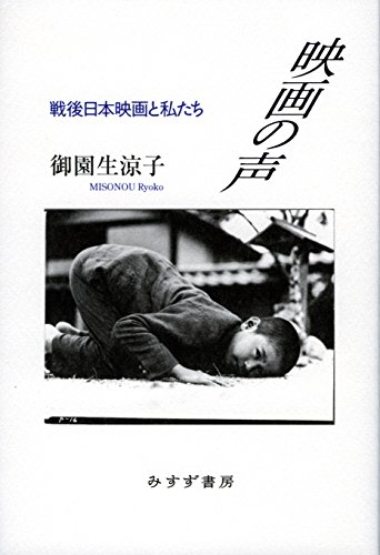 映画の声――戦後日本映画と私たち