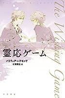 霊応ゲーム (ハヤカワ文庫 NV レ 5-1)