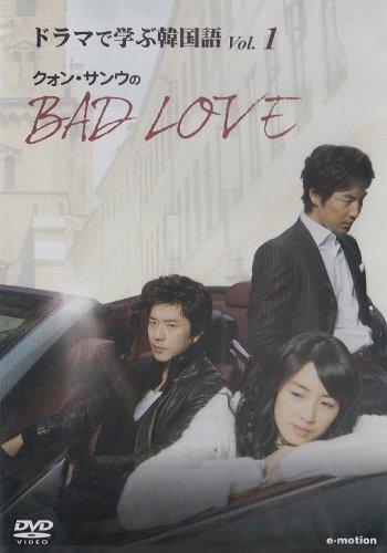ドラマで学ぶ韓国語 クォン・サンウのBAD LOVE Vol.1 [DVD]