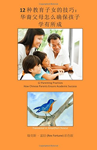 12 Parenting Practices: How Chinese Parents Ensure Academic Success (Simplified)