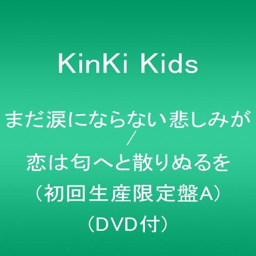 Kinki_Kids まだ涙にならない悲しみが