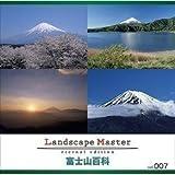 Landscape Master vol.007 富士山百科