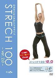 ストレッチ100ver2.0 [DVD]