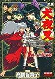 映画犬夜叉鏡の中の夢幻城 下  少年サンデーコミックス ビジュアルセレクション