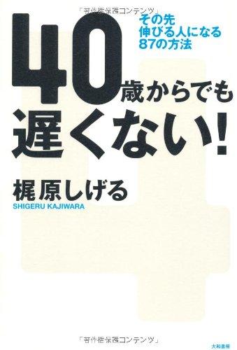 """40sai kara demo osokunai : Sono saki nobiru hito ni naru 87 no hoÌ""""hoÌ"""""""