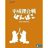 平成狸合戦ぽんぽこ [Blu-ray]